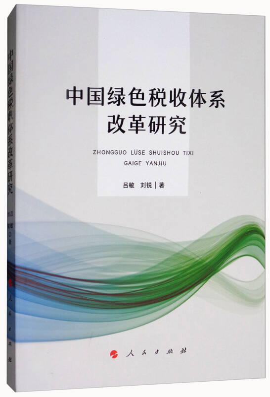 中国绿色税收体系改革研究