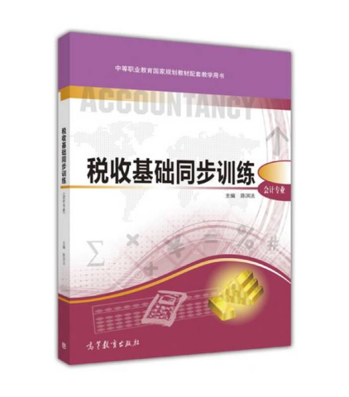 税收基础同步训练/等职业教育国家规划教材配套教学用书·会计专业