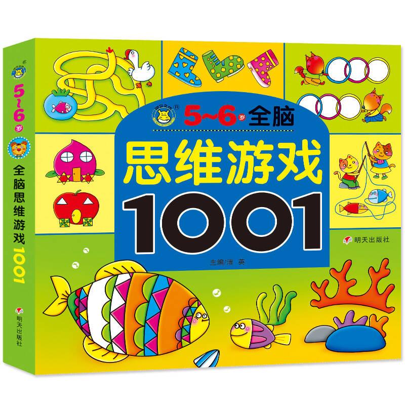 河马文化 全脑思维游戏1001·5-6岁