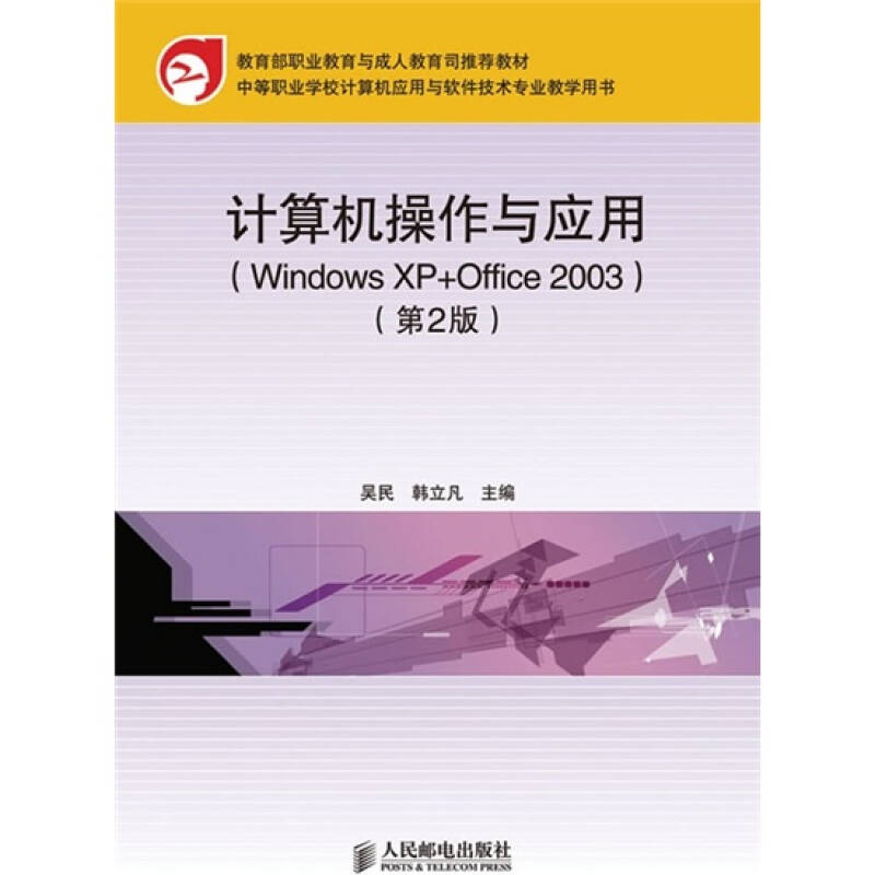 计算机操作与应用(Windows XP+Office 2003)(第2版)