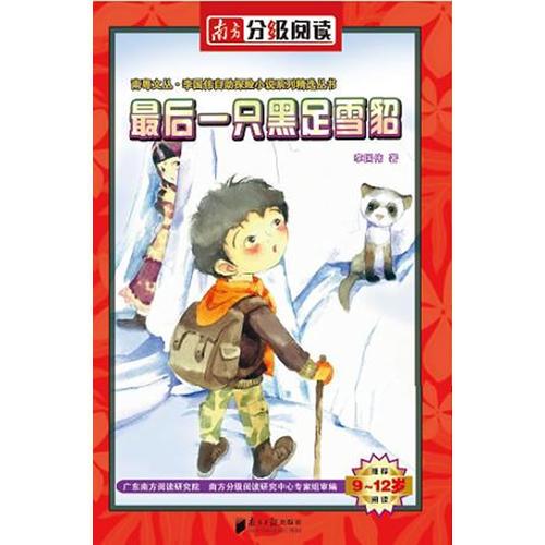 南方分级阅读 国内首部自助探险小说系列:最后一只黑足雪貂