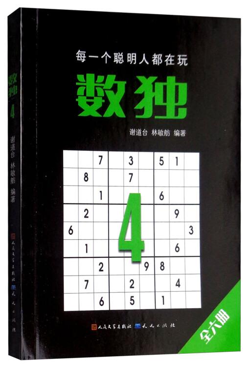 数独4(定制版)