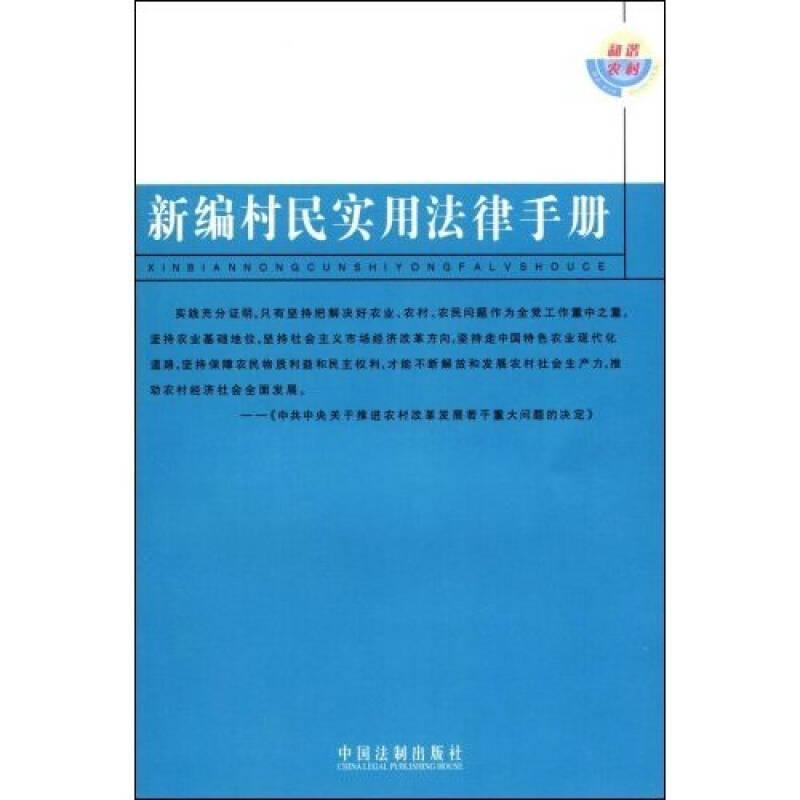 新编村民实用法律手册