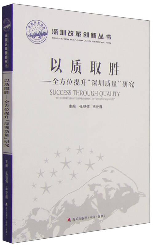 """深圳改革创新丛书·以质取胜:全方位提升""""深圳质量""""研究"""