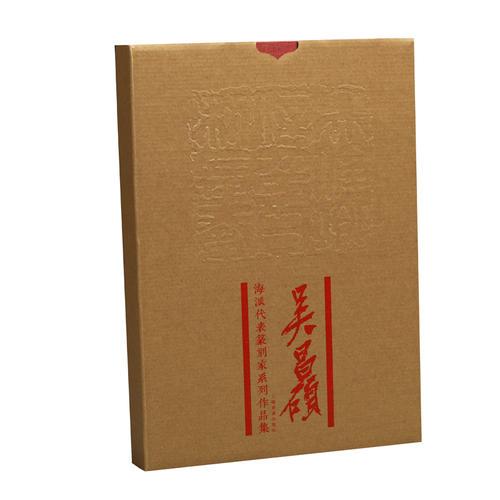 海派代表篆刻家系列作品集:吴昌硕