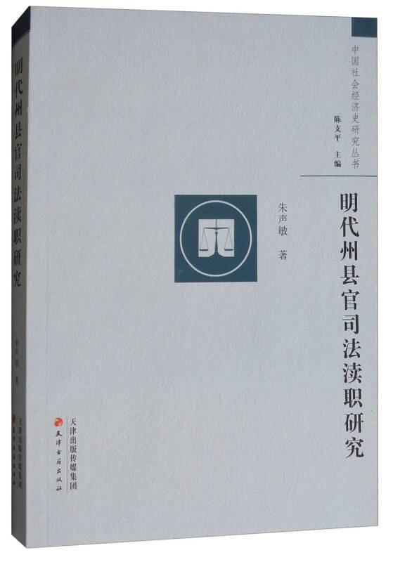 中国社会经济史研究丛书:明代州县官司法渎职研究
