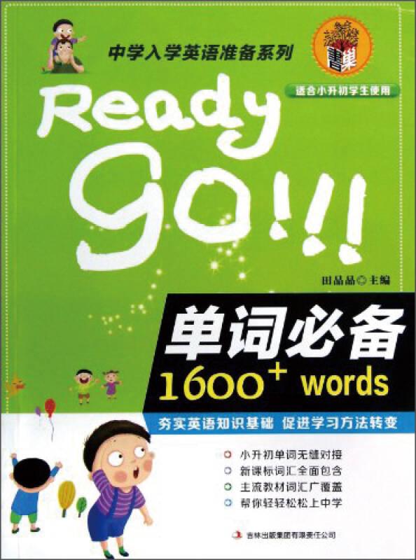 中学入学英语准备系列:单词必备