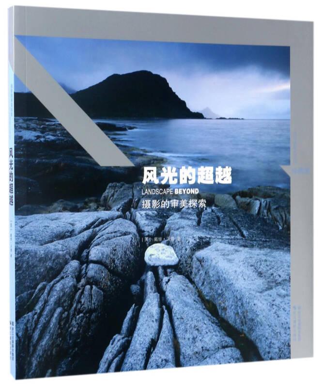 风光的超越:摄影的审美探索(珍藏版)/风光摄影大师班
