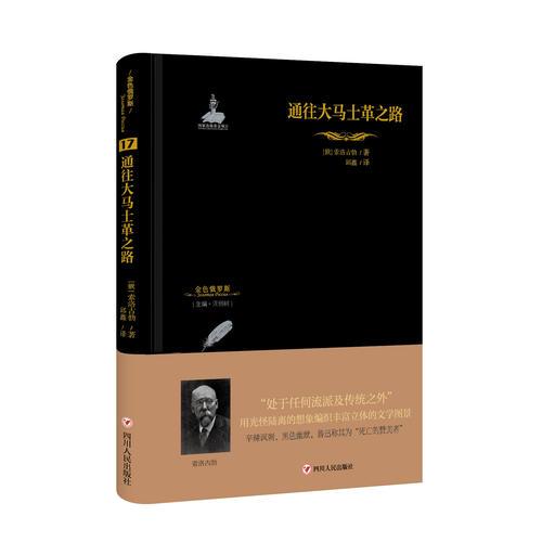 金色俄罗斯丛书(17):通往大马士革之路