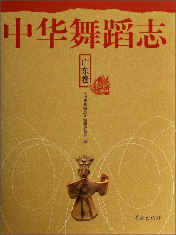 中华舞蹈志·广东卷