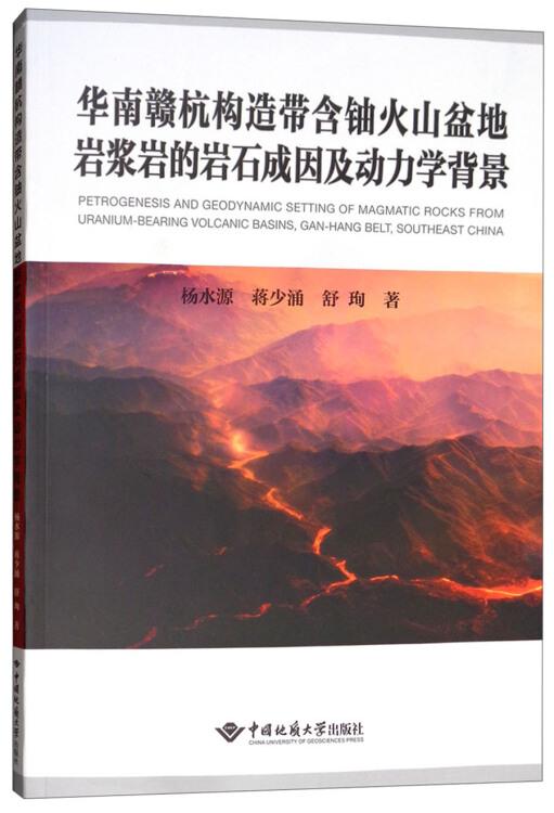 华南赣杭构造带含铀火山盆地岩浆岩的岩石成因及动力学背景