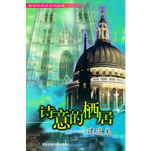 诗意的栖居--建筑美——新世纪美育系列丛书