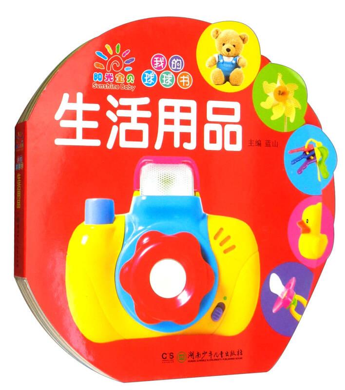 阳光宝贝·0-3岁启蒙认知立体球球书:生活用品