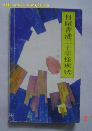 目睹香港二十年怪现状