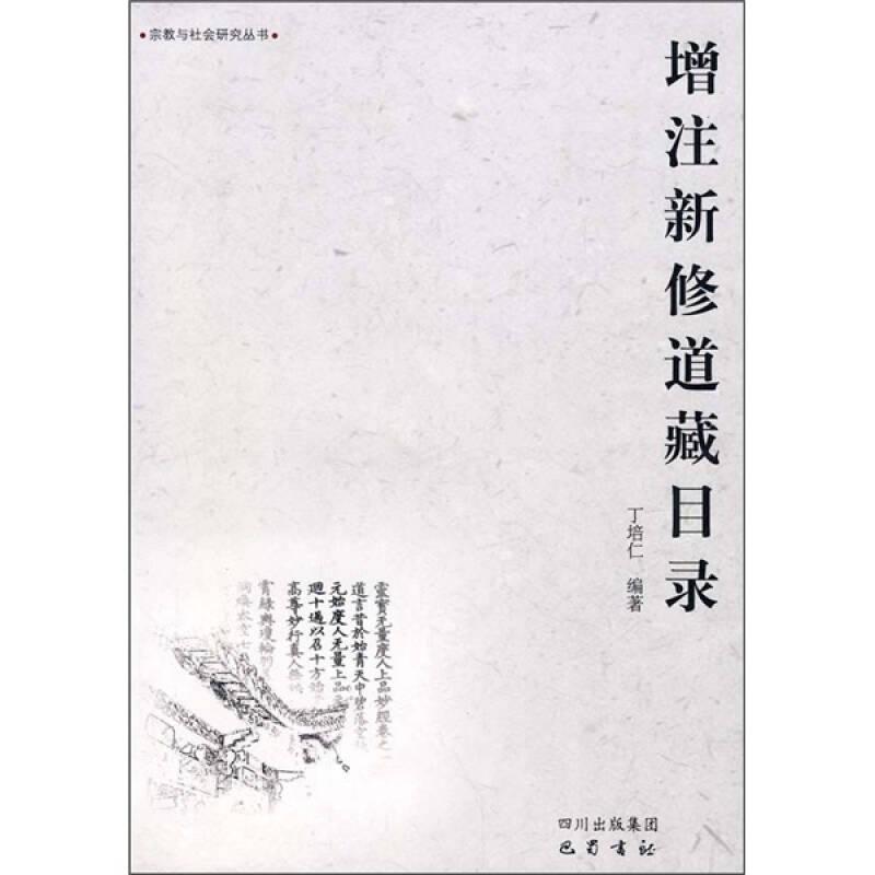 増注新修道藏目录