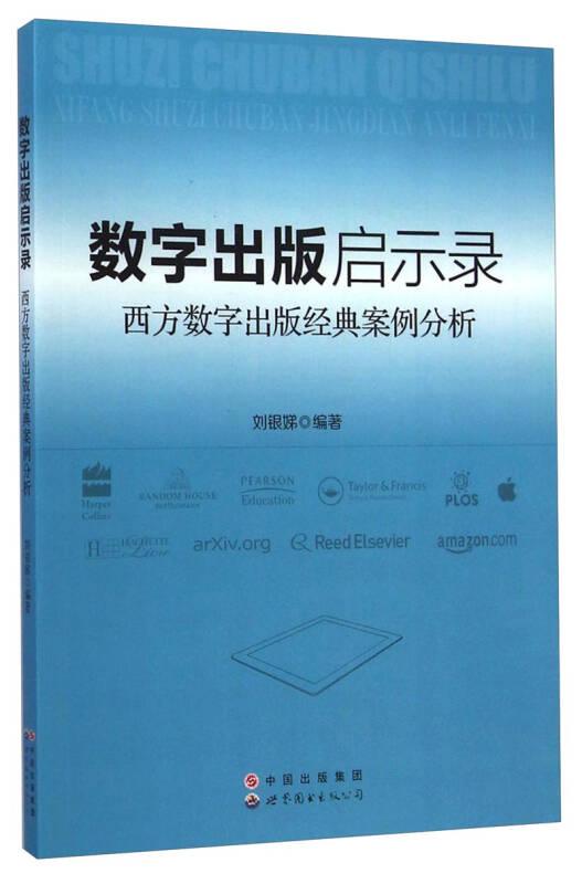 数字出版启示录:西方数字出版经典案例分析