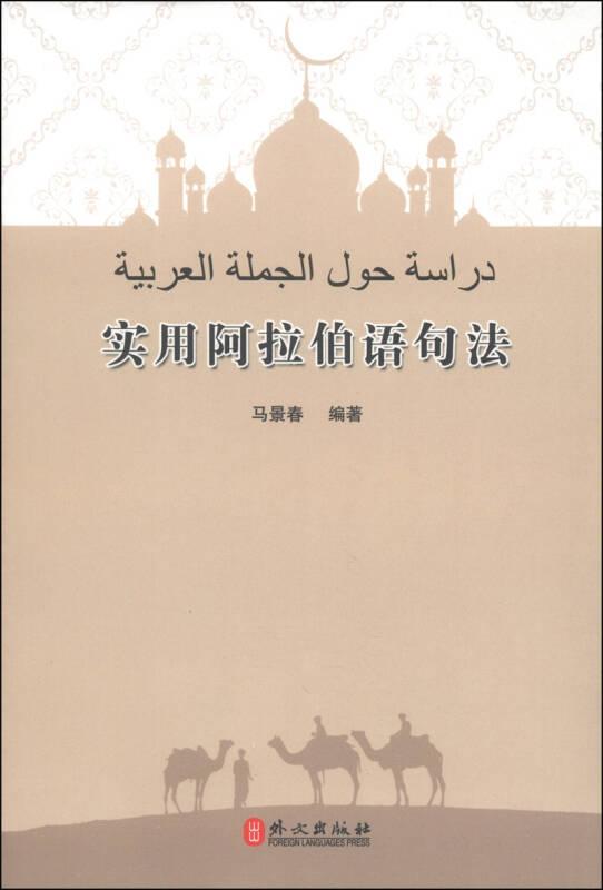 实用阿拉伯语句法
