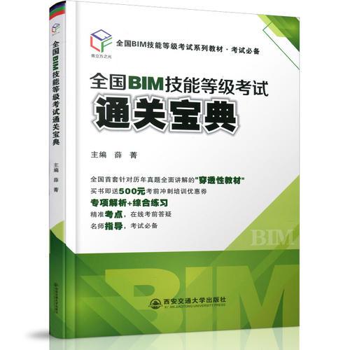 全国BIM技能等级考试通关宝典(全国BIM技能等级考试系列教材·考试必备)