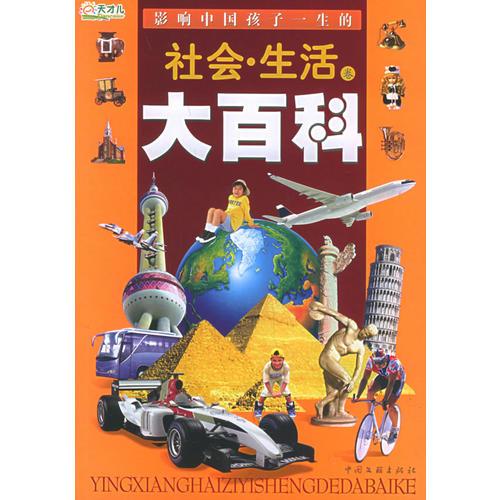 影响中国孩子一生的大百科(全二册)(随书赠益智拼图)
