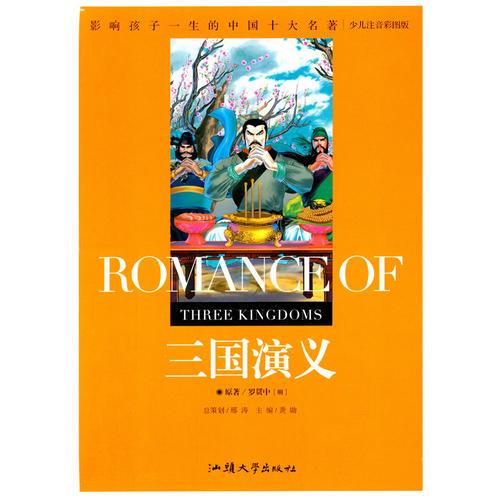 中小学生阅读系列之影响孩子一生的中国十大名著--三国演义(少儿注音彩图版)