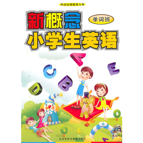 《新概念小学生英语单词班》(书+DVD动画)