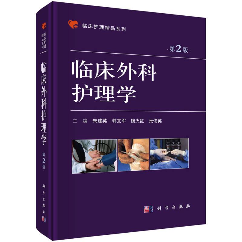 临床外科护理学(第2版)