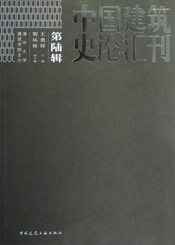 中国建筑史论汇刊(第6辑)