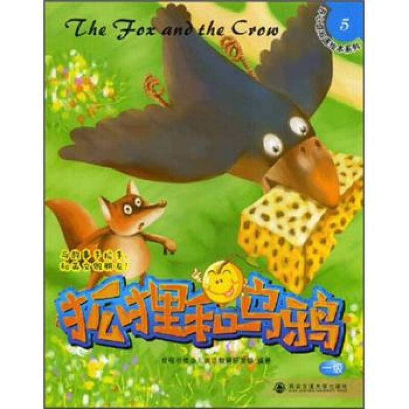 开心豆双语绘本系列:狐狸和乌鸦