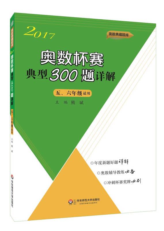 奥数杯赛典型300题详解·五、六年级(2017)