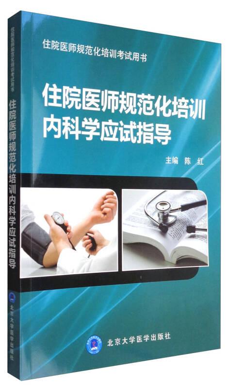 住院医师规范化培训考试用书:住院医师规范化培训内科学应试指导