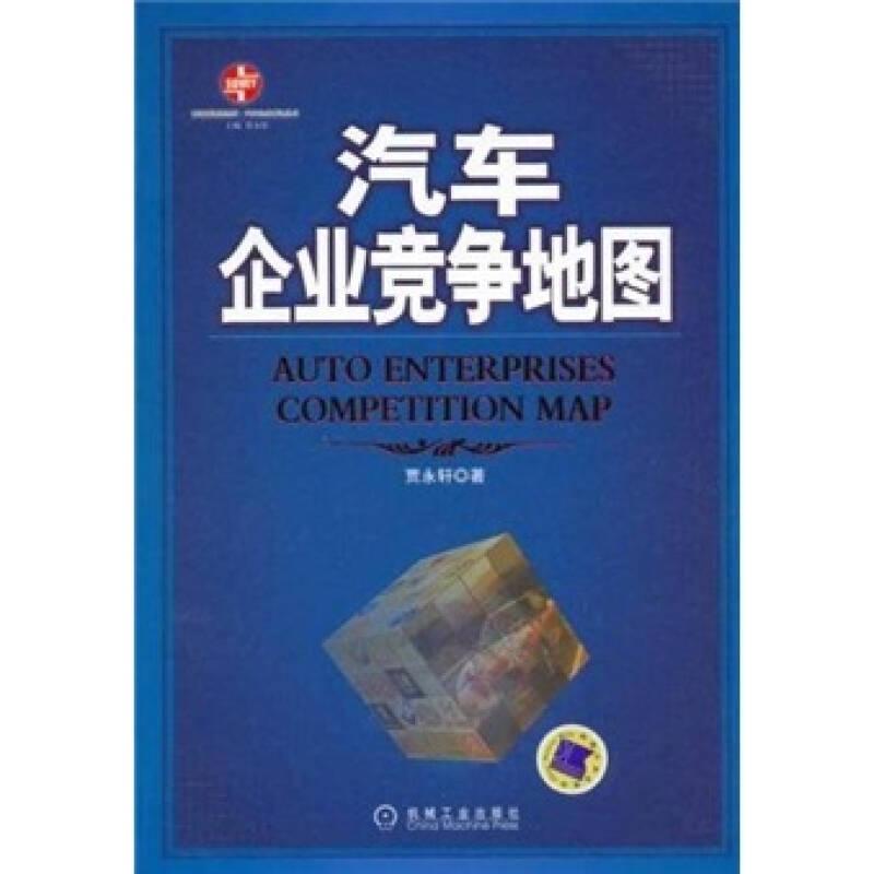 汽车企业竞争地图