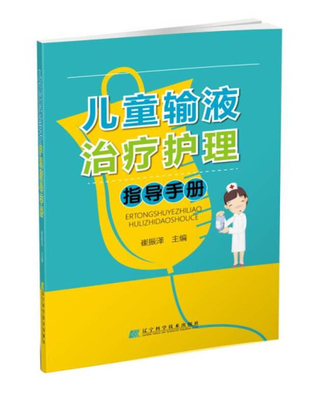 儿童输液治疗护理指导手册