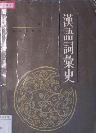 汉语词汇史
