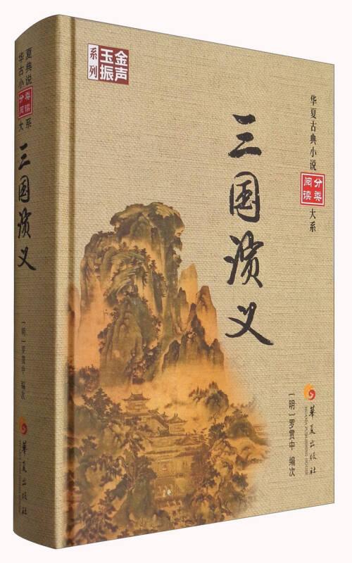 华夏古典小说分类阅读大系:三国演义