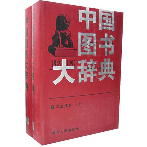 中国图书大辞典(1949-1992):工业技术(15-16)(上下)(全二册)