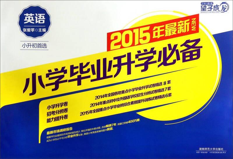小学毕业升学必备:英语(2015年最新)