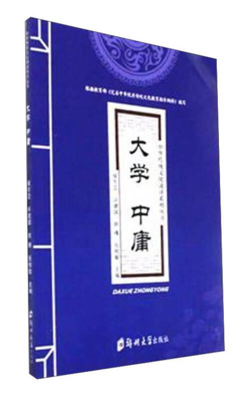 大学中庸/中华传统文化诵读系列丛书