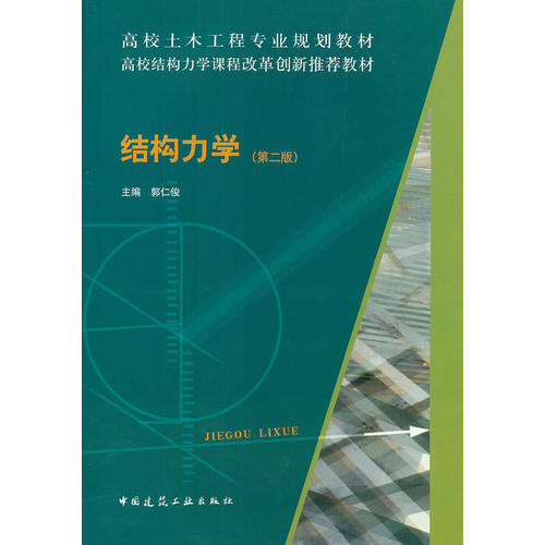 结构力学(第二版)