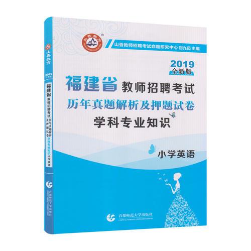 山香2019福建省教师招聘考试历年真题解析及押题试卷 小学英语