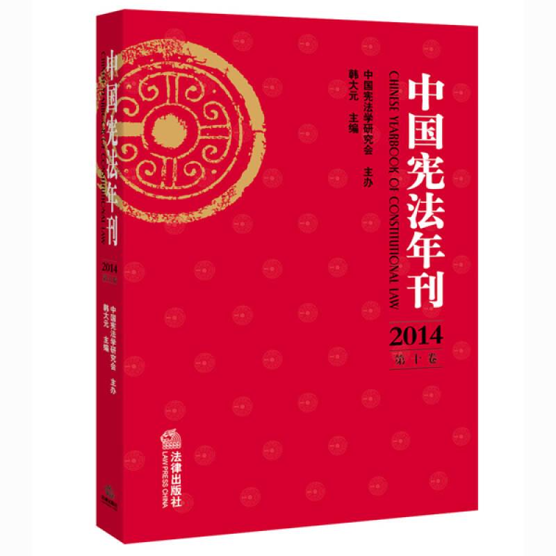 中国宪法年刊(2014 第十卷)