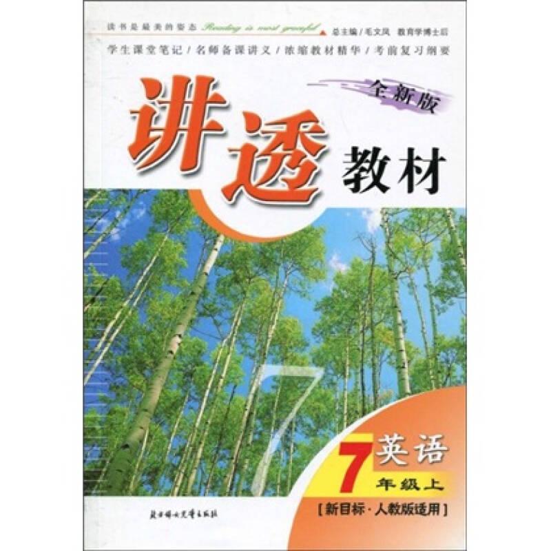 讲透教材:英语(7年级上)(全新版)(新目标)(人教版适用)