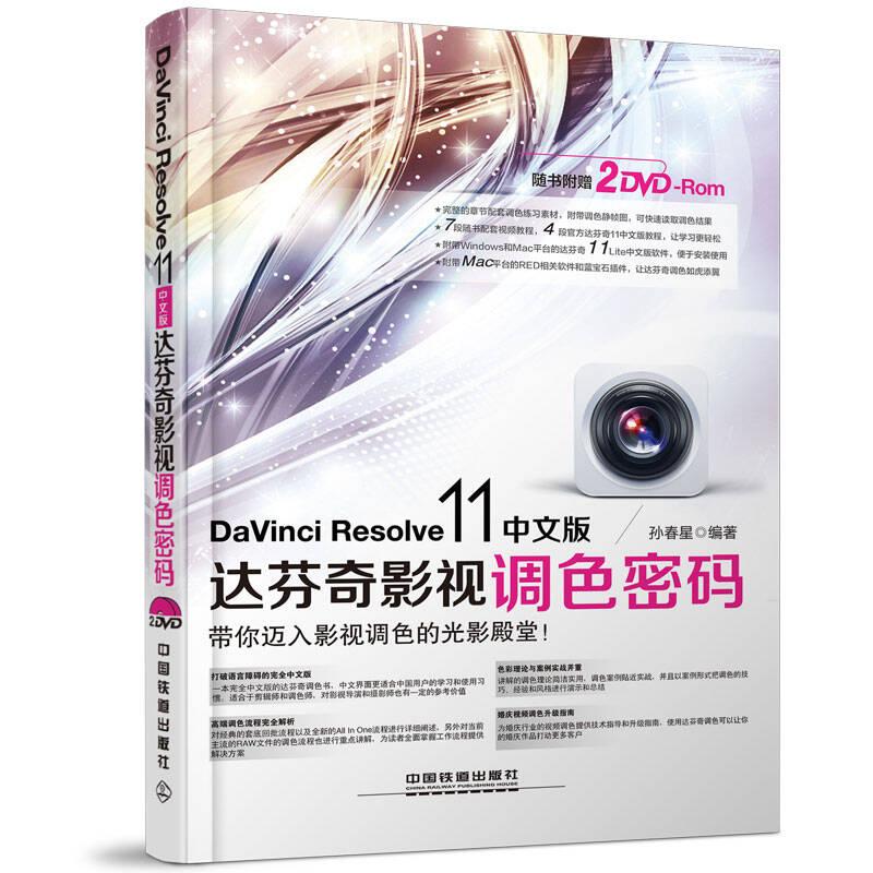 DaVinci Resolve 11中文版达芬奇影视调色密码