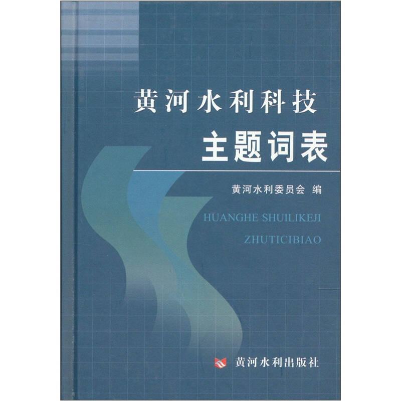 黄河水利科技主题词表