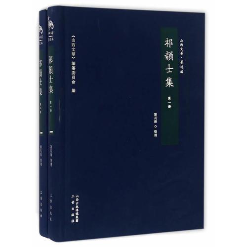 祁韵士集(全二册)