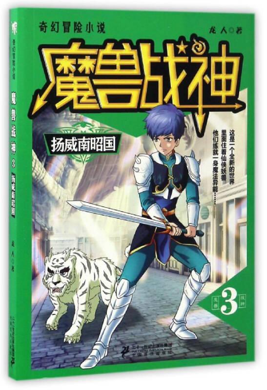 魔兽战神(3) 扬威南昭国/奇幻冒险小说