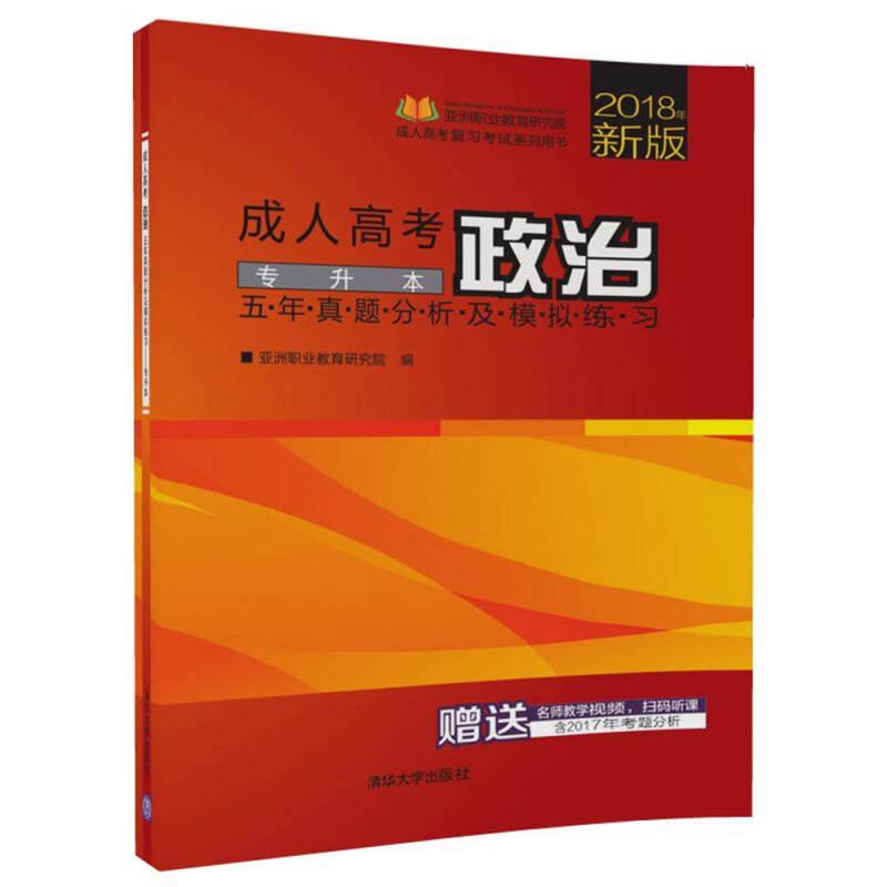 成人高考政治五年真题分析及模拟练习——专升本(成人高考复习考试系列用书)