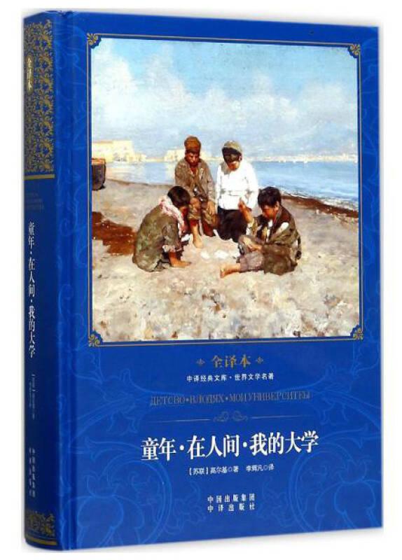 中译经典文库 童年.在人间.我的大学