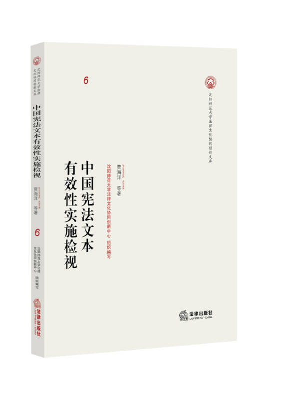 中国宪法文本有效性实施检视