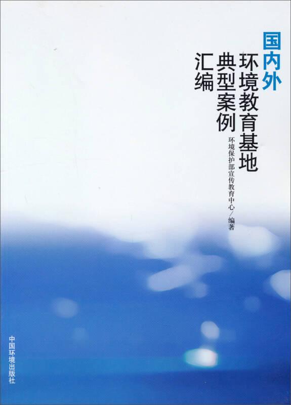 国内外环境教育基地典型案例汇编
