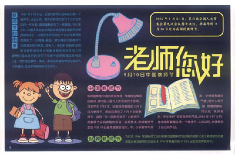 最新黑板报设计大全·红花板报3:节日喜庆黑板报(秋)